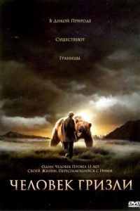 Человек гризли / Grizzly Man (2005)