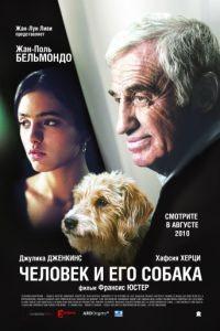 Человек и его собака / Un homme et son chien (2008)