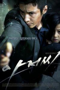 Человек из ниоткуда / Ahjeosshi (2010)