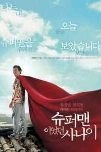 Человек, который был суперменом / Shupeomaenyieotdeon sanai (2008)