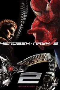 Человек-паук 2 / Spider-Man 2 (2004)