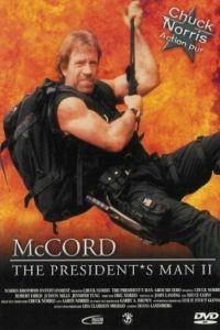 Человек президента: Линия на песке / The President's Man: A Line in the Sand (2002)