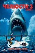Челюсти 3 / Jaws 3-D (1983)