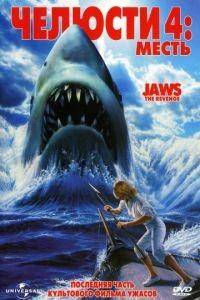 Челюсти 4: Месть / Jaws: The Revenge (1987)