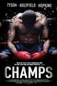 Чемпионы / Champs (2015)