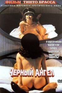 Черный ангел / Senso '45 (2002)