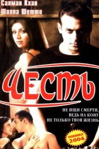Честь / Garv: Pride and Honour (2004)