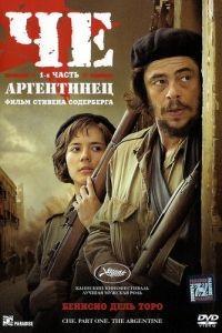 Че: Часть первая. Аргентинец / Che: Part One (2008)