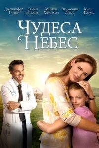 Чудеса с небес / Miracles from Heaven (2016)