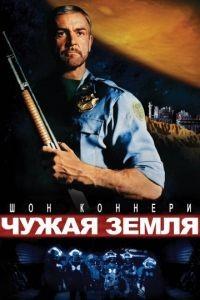 Чужая земля / Outland (1981)
