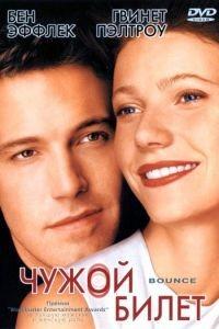 Чужой билет / Bounce (2000)