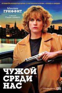Чужой среди нас / A Stranger Among Us (1992)