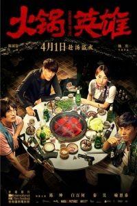 Чунцинский куш / Chongqing Hot Pot (2016)