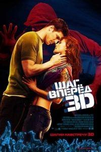 Шаг вперед 3D / Step Up 3D (2010)