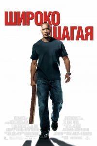 Широко шагая / Walking Tall (2004)