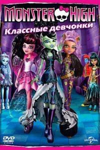 Школа монстров: Классные девчонки / Monster High: Ghouls Rule! (2012)