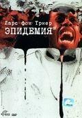 Эпидемия / Epidemic (1987)