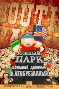 Южный Парк: Большой, длинный, необрезанный / South Park: Bigger Longer & Uncut (1999)
