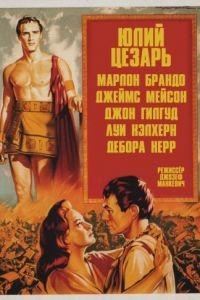 Юлий Цезарь / Julius Caesar (1953)