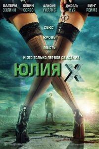 Юлия Икс / Julia X (2011)
