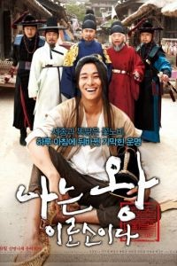 Я – король / Naneun wangyirosoyida (2012)