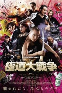 Якудза-апокалипсис: Великая война в преступном мире / Gokudou daisensou (2015)