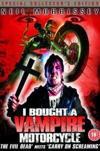 Я купил мотоцикл-вампир / I Bought a Vampire Motorcycle (1990)