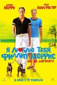 Я люблю тебя, Филлип Моррис / I Love You Phillip Morris (2008)