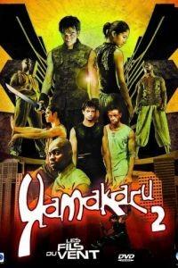 Ямакаси 2 / Les fils du vent (2004)