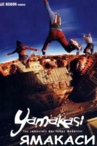 Ямакаси: Свобода в движении / Yamakasi - Les samouras des temps modernes (2001)