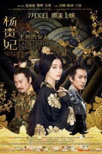 Ян Гуй Фэй / Wang Chao De Nu Ren: Yang Gui Fei (2015)
