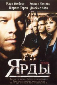 Ярды / The Yards (2000)