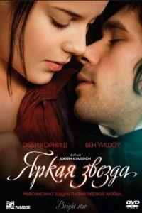 Яркая звезда / Bright Star (2009)