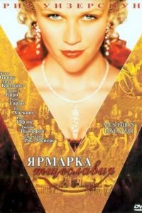 Ярмарка тщеславия / Vanity Fair (2004)