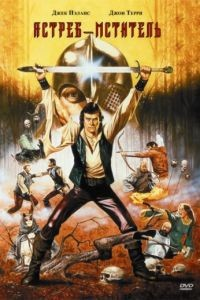 Ястреб – мститель / Hawk the Slayer (1980)