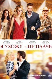Я ухожу – не плачь / Country Strong (2010)