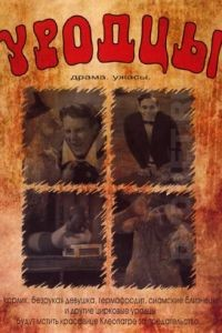 Уродцы / Freaks (1932) смотреть онлайн на PC, MacOS, Linux, iOs, Android, Smart TV, WebOs и др.