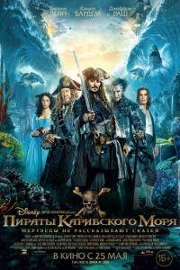 Пираты Карибского моря: Мертвецы не рассказывают сказки / Pirates of the Caribbean: Dead Men Tell No Tales (2017) смотреть онлайн на PC, MacOS, Linux, iOs, Android, Smart TV, WebOs и др.