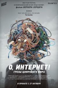 О, Интернет! Грезы цифрового мира / Lo and Behold, Reveries of the Connected World (2016)