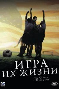 Игра их жизни / The Game of Their Lives (2005)