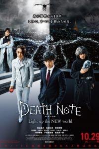 Тетрадь смерти: Зажги новый мир / Desu Noto Light up the NEW world (2016)
