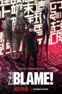 Блам! / Blame! Movie (2017)