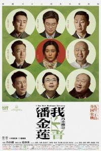 Я не мадам Бовари / Wo bu shi Pan Jinlian (2016)