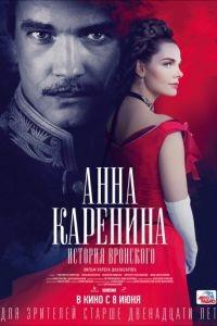 Анна Каренина. История Вронского (2017)