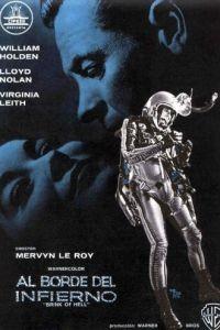 Навстречу неизведанному / Toward the Unknown (1956)