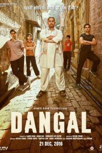 Дангал / Dangal (2016)