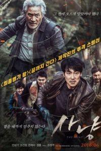 Охота / Sanyang (2016)