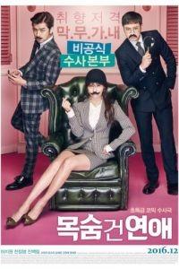 Роман, опасный для жизни / Moksoom gun yeonae (2016)