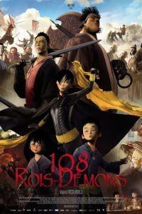 Принц и 108 царей-демонов / 108 Rois-D?mons (2014)