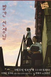 Красный учитель / Bbalgan seunsaengnim (2016)